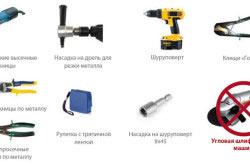 Инструменты для монтажа металлочерепицы