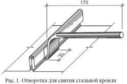 Отворотка для снятия стальной кровли