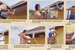 Этапы монтажа водосточной системы своими руками.